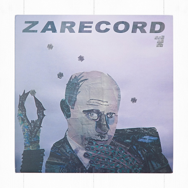 Zarecord (dj tools)